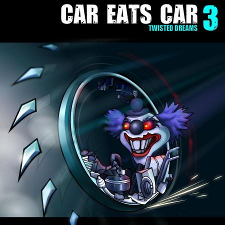 машина ест машину 3