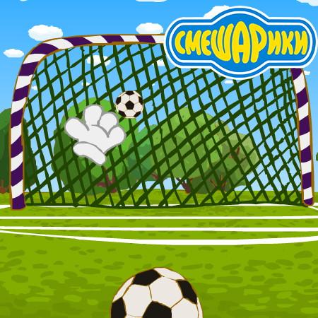 смешарики футбол играть