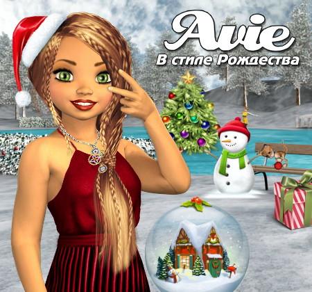 аvie в стилі різдва