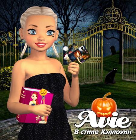 аvie в стилі Хеллоуїн