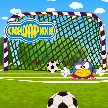 игра смешарики футбол
