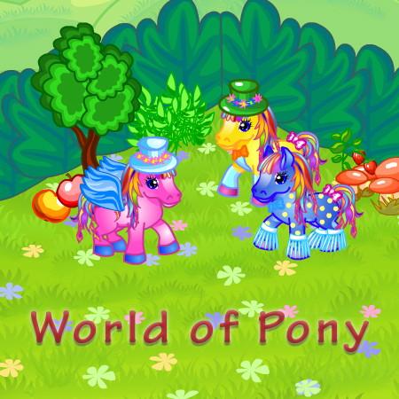 игра мир пони